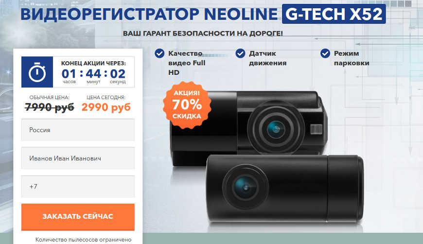 Разоблачение видеорегистратора Neoline G-Tech X52 X53