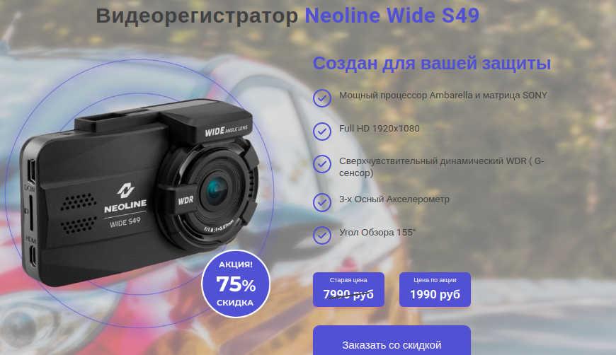 Neoline Wide S49 за 1990р. — Обман!