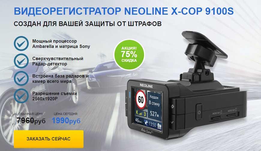 Neoline X-COP 9100s. Видеорегистратор за 1990р. Лохотрон!