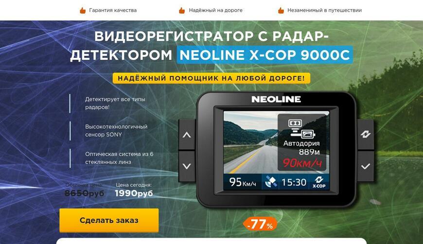 NEOLINE X-COP 9000C — видеорегистратор с радар-детектором. Осторожно! Обман!!!