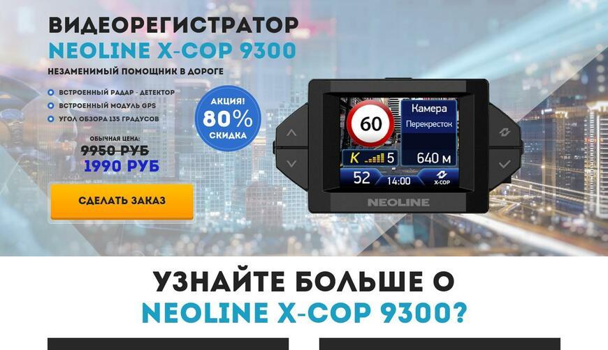 Видеорегистратор NEOLINE X-COP 9300. Осторожно! Обман!!!