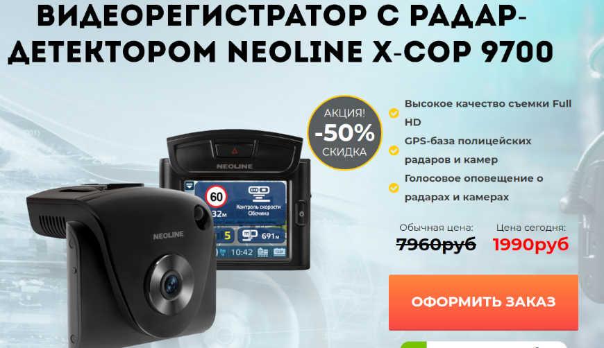 Neoline X-COP 9700 за 1990р. — Обман!