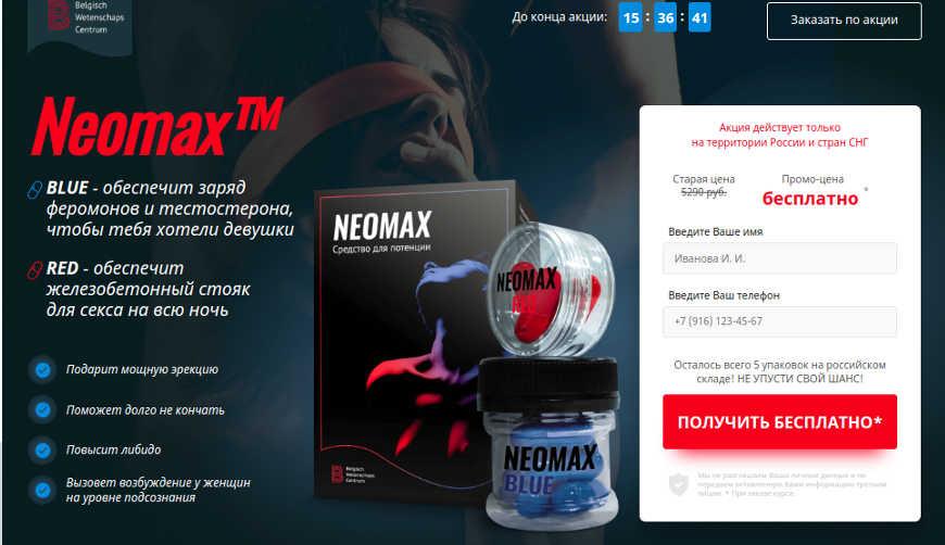 Neomax Blue Red. Разоблачение Средства для Потенции