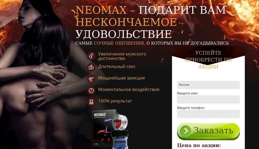 NeoMax — средство для потенции (147 руб.). Осторожно! Обман!!!