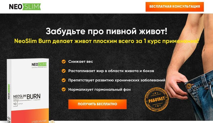 Neo Slim Burn капсулы для похудения (бесплатно). Осторожно! Обман!!!