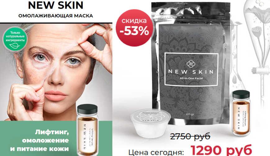 New Skin за 1290р. — Обман!