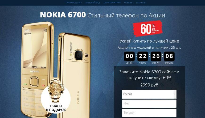 Nokia 6700 + Rolex в подарок. Осторожно! Обман!!!