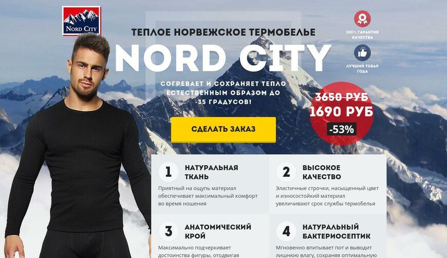 Теплое норвежское термобелье NORD CITY. Осторожно! Обман!!!