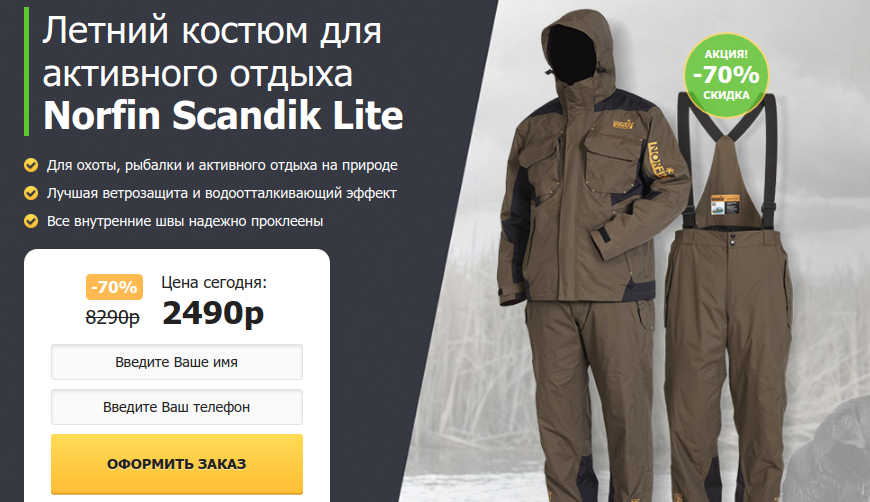 Norfin Scandik Lite за 2490р. — Обман!