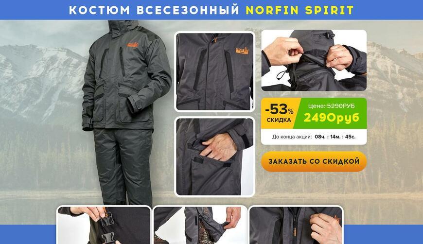 NORFIN SPIRIT — водонепроницаемый костюм. Осторожно! Обман!!!