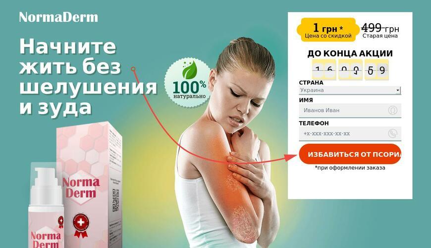 NormaDerm — средство от псориаза и грибковых заболеваний (1 грн). Осторожно! Обман!!!