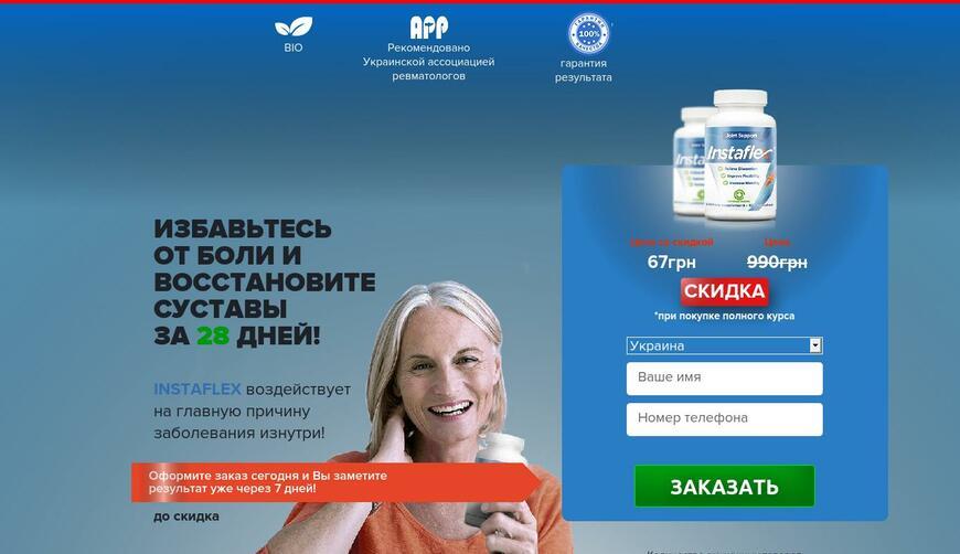 Капсулы для здоровья суставов Instaflex за 147 руб.. Осторожно! Обман!!!