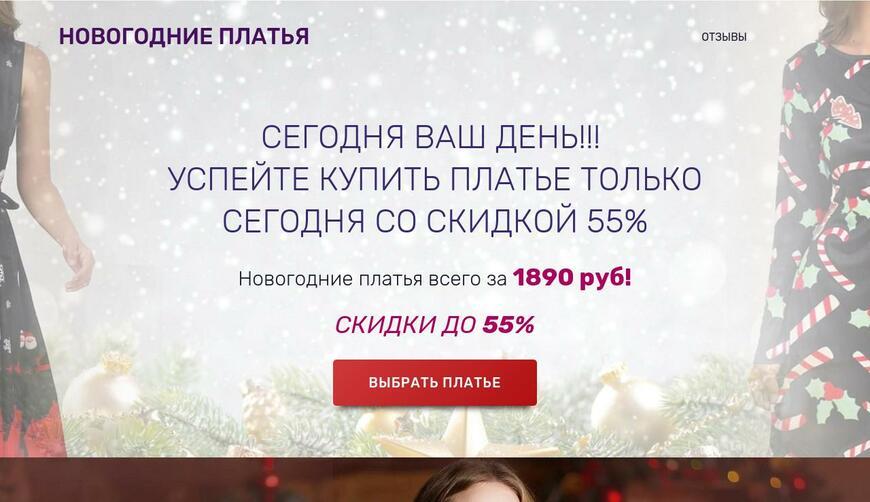 Новогодние платья (Без МО и МСК). Осторожно! Обман!!!