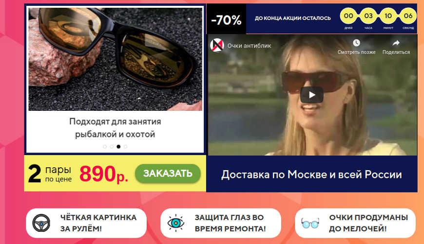 Умные очки «АНТИБЛИК» 3 в 1 за 890р. Обман!