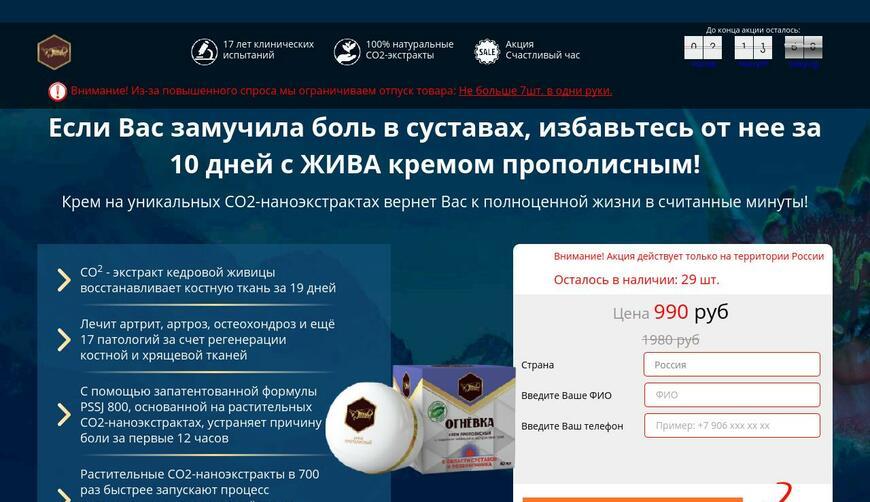 ОГНЕВКА — Крем Жива прополисный от боли в суставах за 990 руб.. Осторожно! Обман!!!