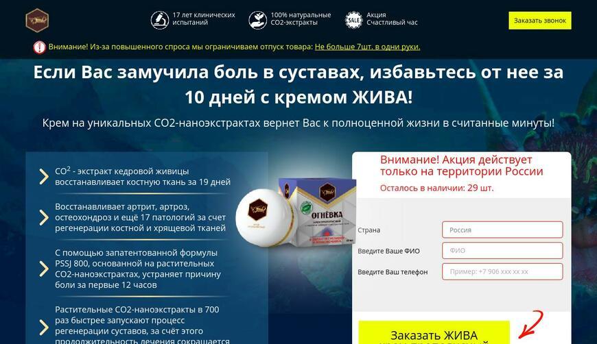 ОГНЕВКА — Крем Жива прополисный от боли в суставах (бесплатно). Осторожно! Обман!!!