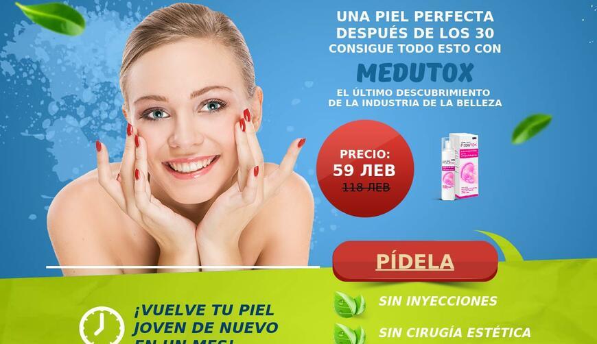 Medutox — Средство для омоложения. Осторожно! Обман!!!