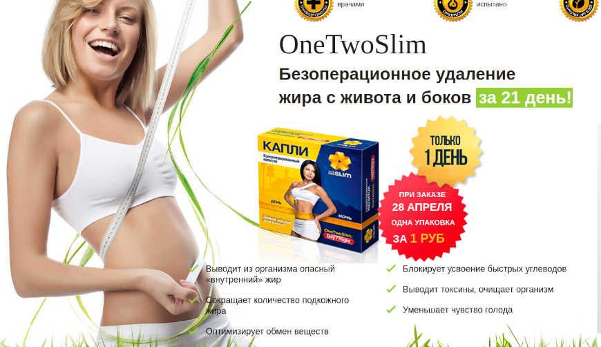 OneTwoSlim. Разоблачение Капель для Похудения