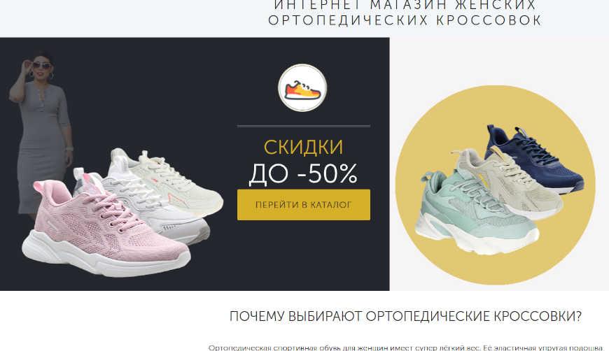 Ортопедические кроссовки за 1990р. — Обман!