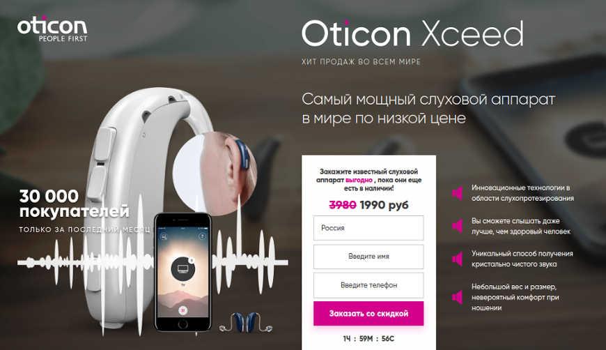 Oticon Xceed. Разоблачение Слухового Аппарата