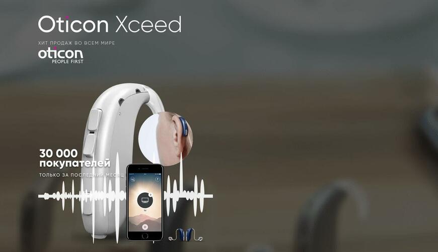 Как обманули со слуховым аппаратом Oticon Xceed