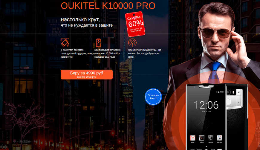 Oukitel K10000 Pro за 4990р. — Обман!