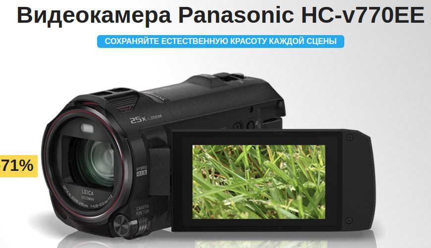 Panasonic HC-v770ЕЕ за 2990р. — Обман!