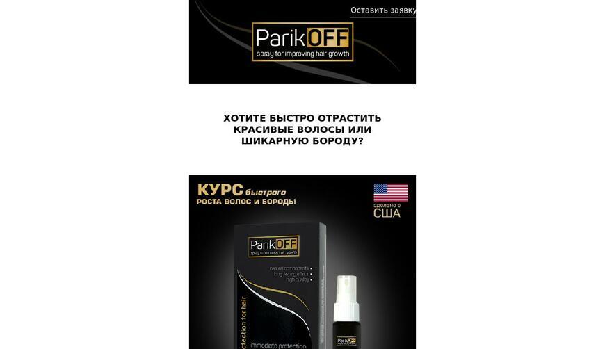ParikOFF — активатор роста волос за 147 руб. Осторожно! Обман!!!