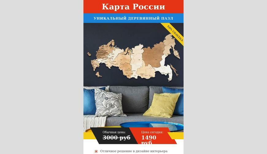 Карта России — уникальный деревянный пазл. Осторожно! Обман!!!