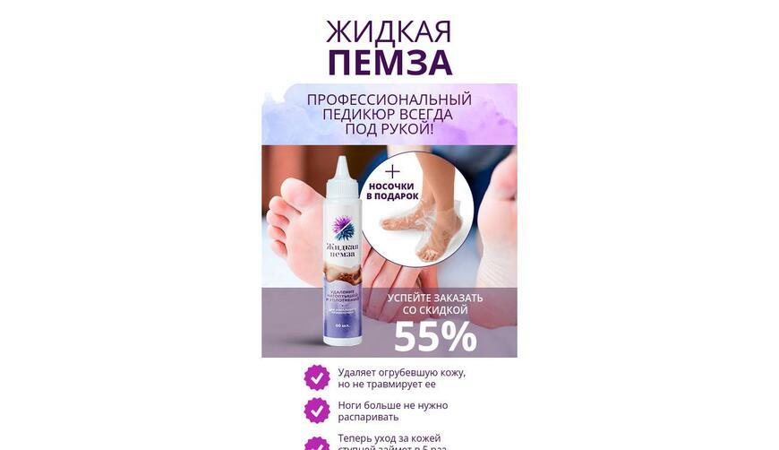 Жидкая Пемза — средство для удаления огрубевшей кожи на ногах. Осторожно! Обман!!!