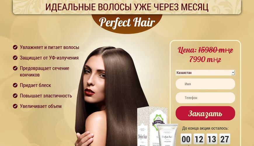 Perfect Hair — маска для волос. Осторожно! Обман!!!