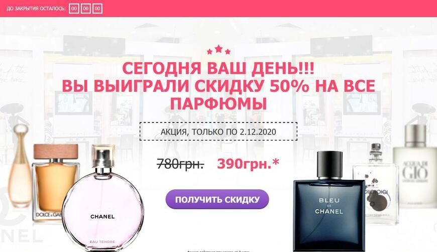 Распродажа парфюма за 390 грн. Осторожно! Обман!!!