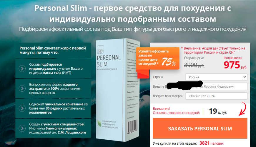 Разоблачение Personal Slim (Капли для Похудения)