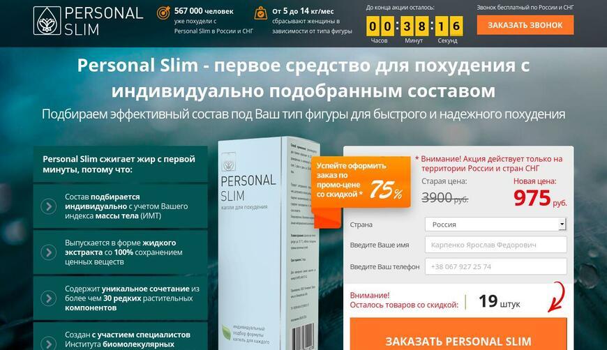 Personal Slim — капли для похудения. Осторожно! Обман!!!