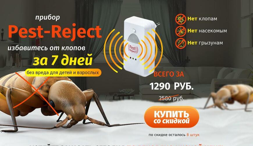 Ультразвуковой отпугиватель грызунов и насекомых Pest Reject. Осторожно! Обман!!!