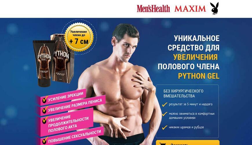 Python Gel мужской крем для увеличения за 147 руб. Осторожно! Обман!!!