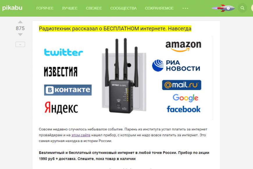 skyset net спутниковый интернет