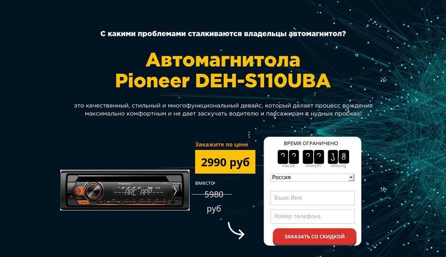 Автомагнитола Pioneer DEH-S110UBA. Осторожно! Обман!!!
