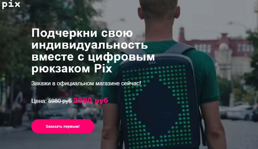 Цифровой рюкзак PIX за 2990 рублей