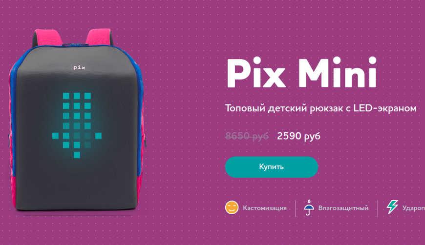 Pix Mini за 2590р. — Обман!