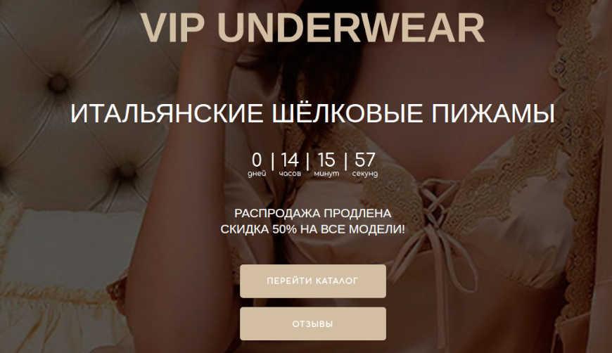 VIP UNDERWEAR за 1390р. — Обман!