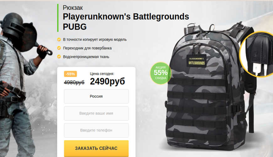 Рюкзак Playerunknown's Battlegrounds PUBG за 2490р. Обман!