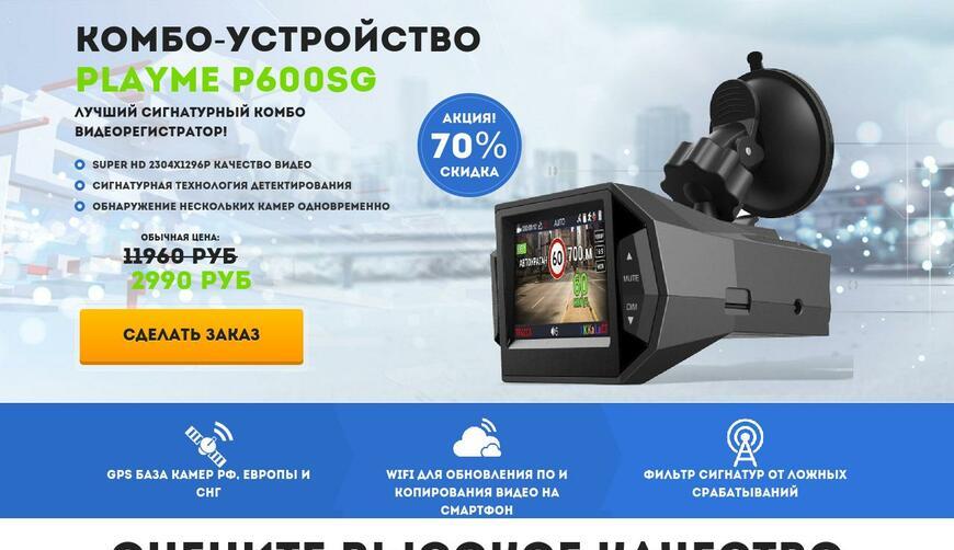 Видеорегистратор Playme P600SG. Осторожно! Обман!!!