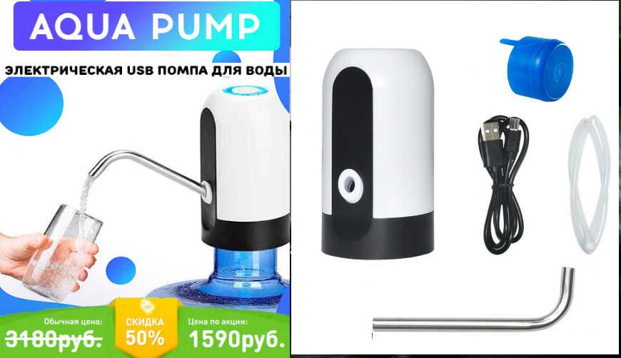 Aqua Pump за 1590р. — Обман!
