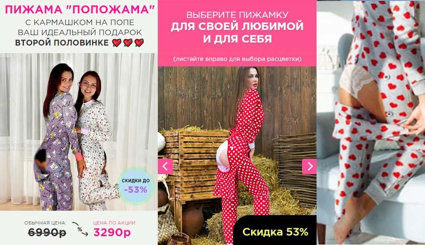 Пижама «Попожама» за 3290р. — Обман!