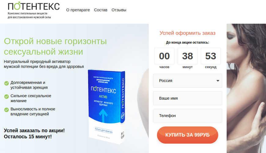 Потентекс за 99р. — Обман!
