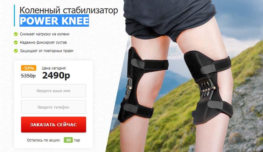 Power Knee Stabilizer за 2490р. — Обман!