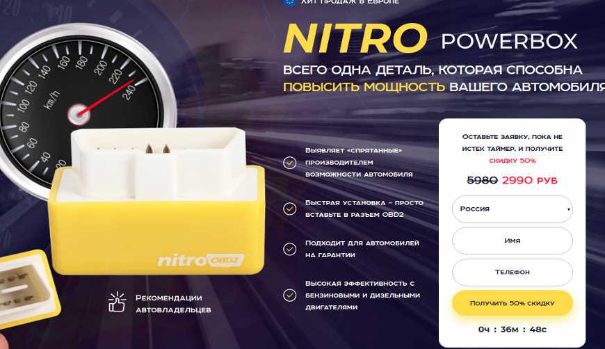 Nitro Powerbox за 2990р. — Обман!