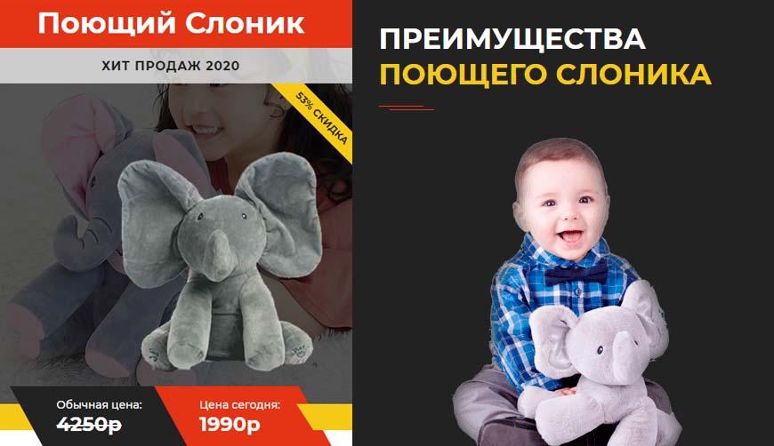 «Поющий слоник» игрушка за 1990р. — Обман!