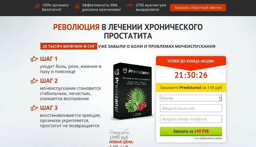 PREDSTANOL — капсулы от простатита 149 руб. Осторожно! Обман!!!